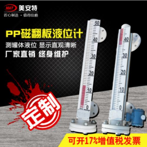 PP防腐磁翻板液位计